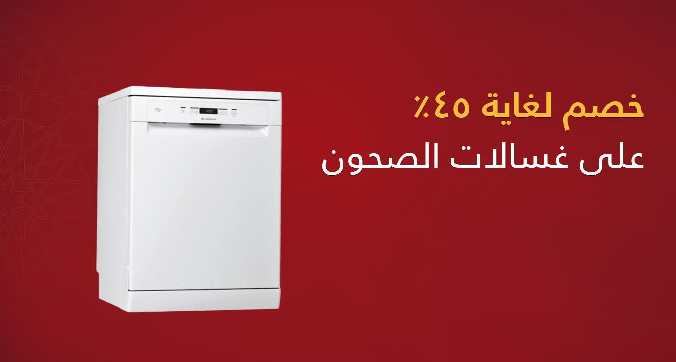 عروض xcite فى رمضان 2020 اجهزة كبيرة